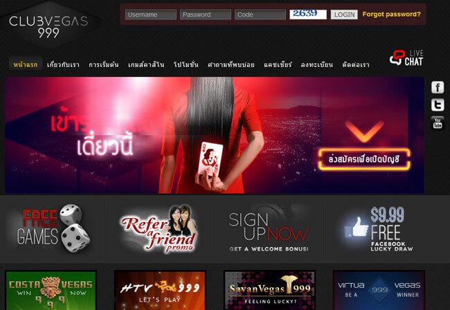 Club Vegas- รับความสะดวกสบายในการเล่นคาสิโนออนไลน์