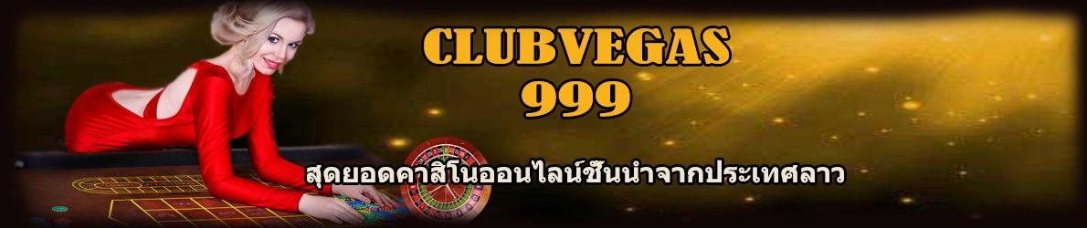 Club-vegas999.com